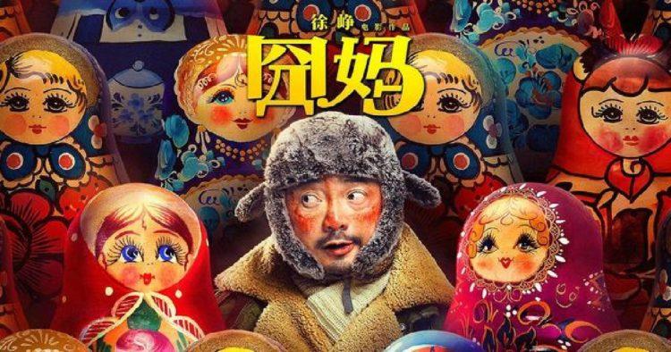 中国正月映画『囧妈』の画像