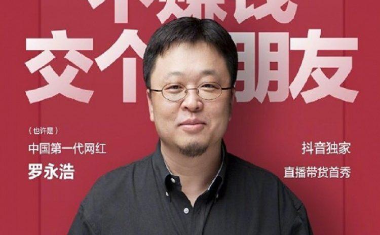 人気インフルエンサー、羅永浩(Luo Yonghao)氏のポートレート