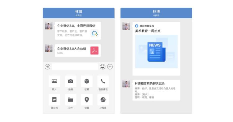 WeChat Work操作画面