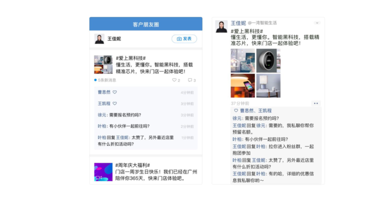 WeChat Workのモーメンツ機能