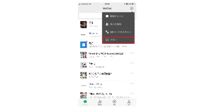 WeChat payの使い方画像
