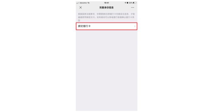 WeChat payの設定画像