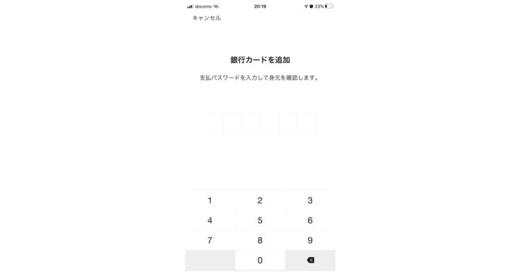WeChat payのクレジットカード情報を入力する画面