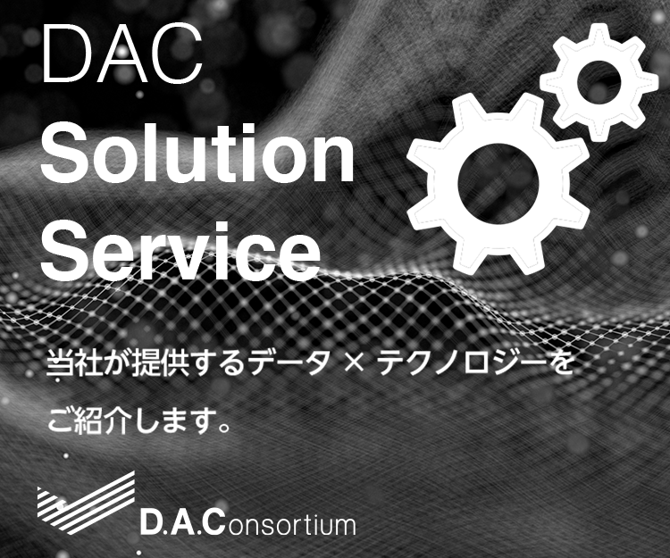 DAC Solution Service